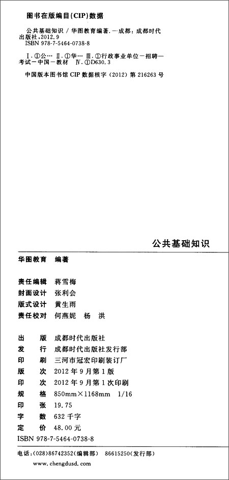 华图•四川省事业单位公开招聘工作人员考试专用教材:公共基础知识
