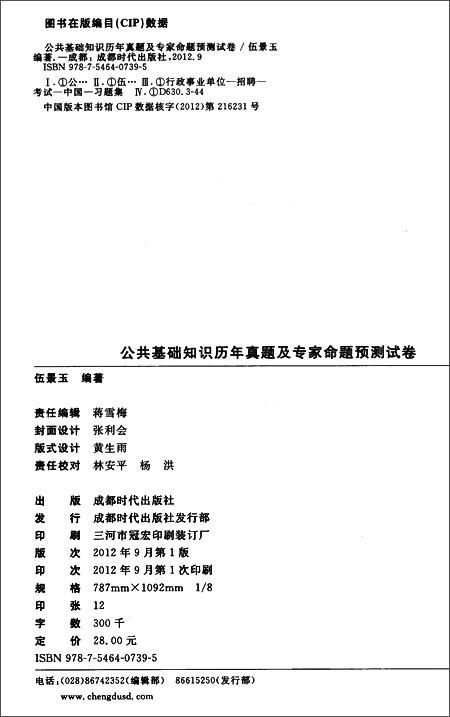 华图•四川省事业单位公开招聘工作人员考试专用教材:公共基础知识历年真题及专家命题预测试卷