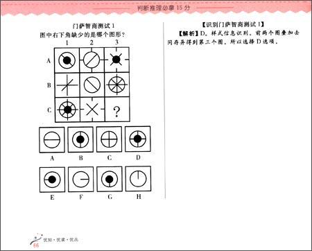 华图•公务员录用考试名师微魔块教材2:判断推理必拿15分