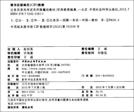 华图•公务员录用考试名师微魔块教材5:数量资料秒杀36计