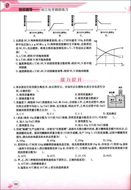 学而思培优•培优辅导:初3化学跟踪练习