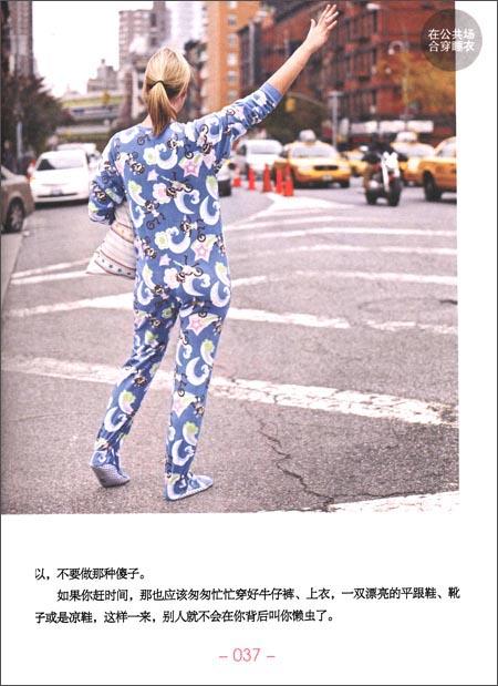 时尚白痴:女人最不能犯的100个时尚错误