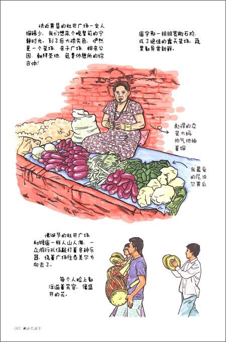 回至 邂逅尼泊尔(附尼泊尔手绘明信片1张) (平装)