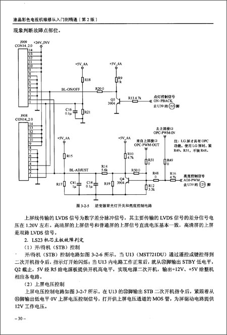 5v,说明伴音功放u101的脚静音控制电路已经起控,怀疑是伴音消失的根源
