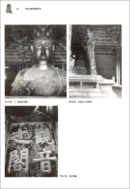 中国古建筑调查报告