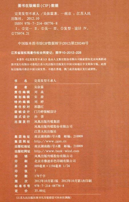 小曼老师吴依霖独门发术2:完美发型不求人
