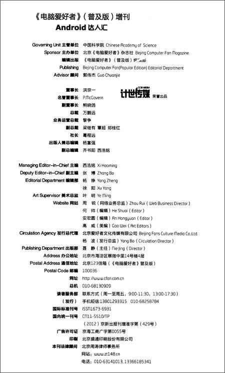 《电脑爱好者》普及版增刊:Android达人汇