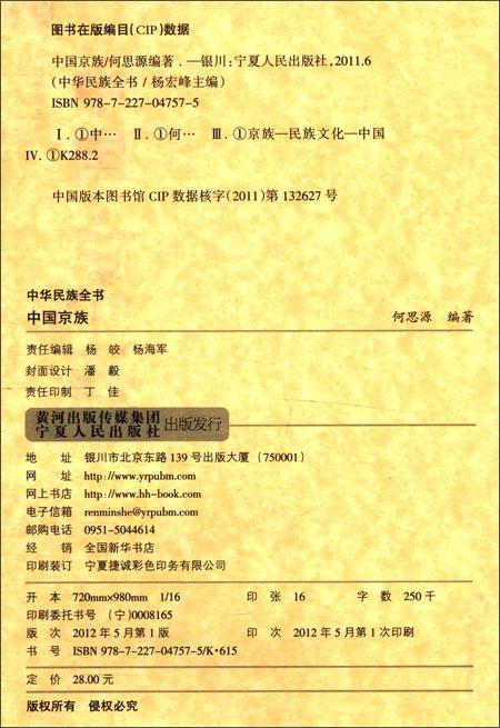基督教歌曲婚礼歌爱的誓约歌谱-中华民族全书