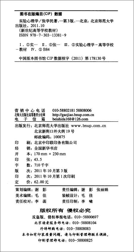 新世纪高等学校教材•心理学系列教材:实验心理学