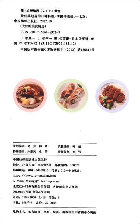 品质生活•大伟的美食厨房:最经典地道的日韩料理