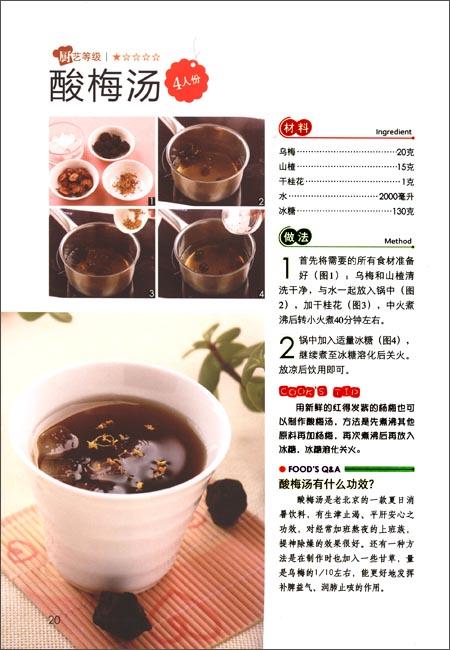 品质生活•国明的美食课堂:手作健康甜品冰品
