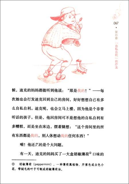 """""""小猪摇摆""""夫人系列1:小猪摇摆夫人的疗法"""