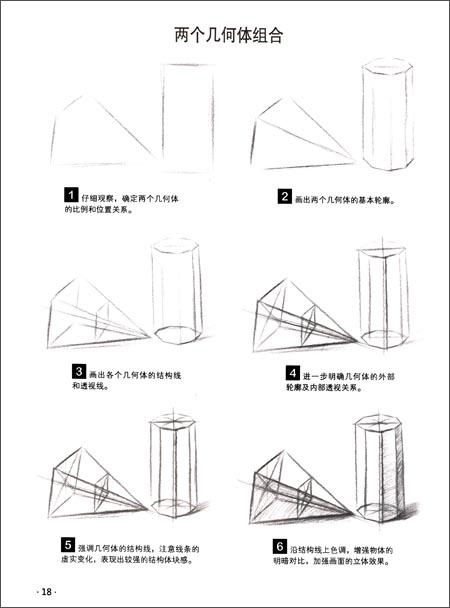 回至 零起步学素描丛书:结构素描30日速成 (平装)