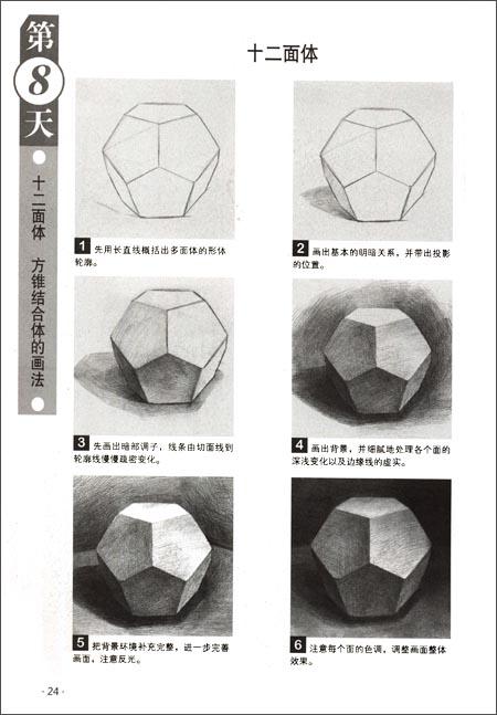 回至 零起步学素描丛书:石膏几何体30日速成 (平装)