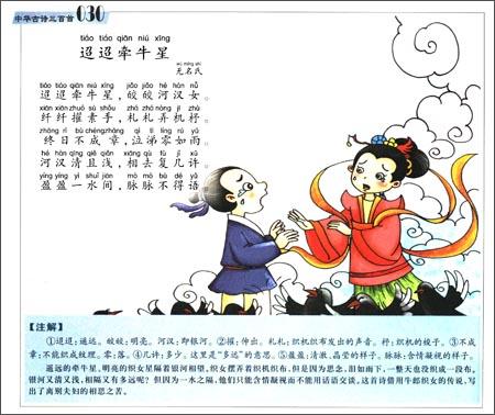 经典三百系列:中华古诗三百首(彩图注音版)图片