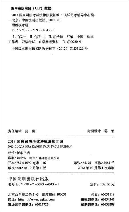 飞跃版•国家司法考试法律法规汇编