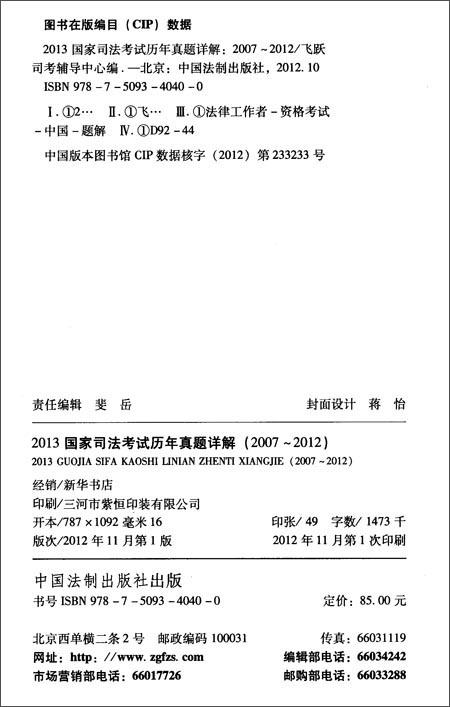 飞跃版•国家司法考试历年真题详解