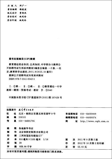 华图•教师公开招聘考试专用系列教材:教育理论综合知识