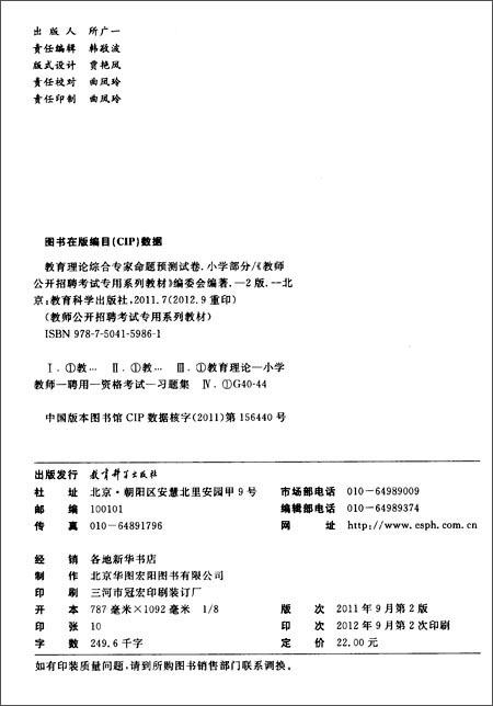 华图•教师公开招聘考试专用系列教材:教育理论综合专家命题预测试卷