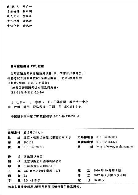 华图•教师公开招聘考试专用系列教材:历年真题及专家命题预测试卷