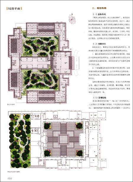 中式园林手绘平面