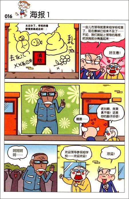 爆笑校园30