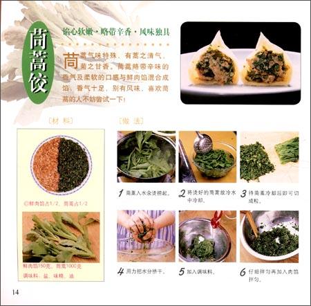 译林生活馆:水饺