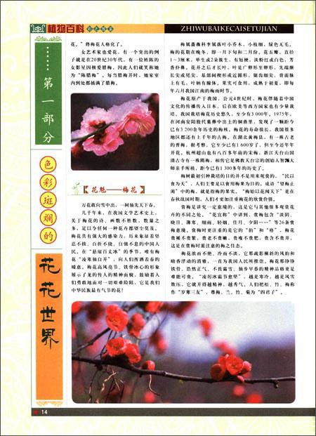 植物百科彩色图鉴