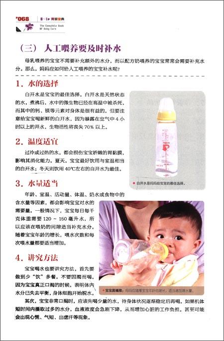 0-1岁育婴宝典
