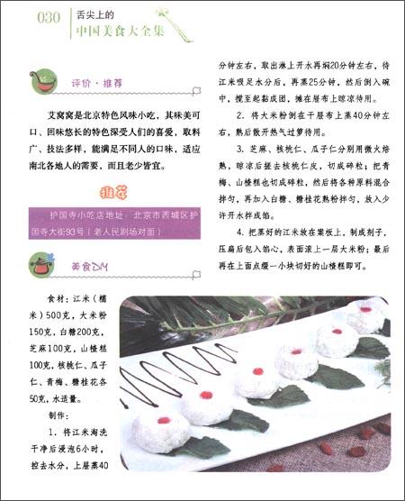 舌尖上的中国美食大全集