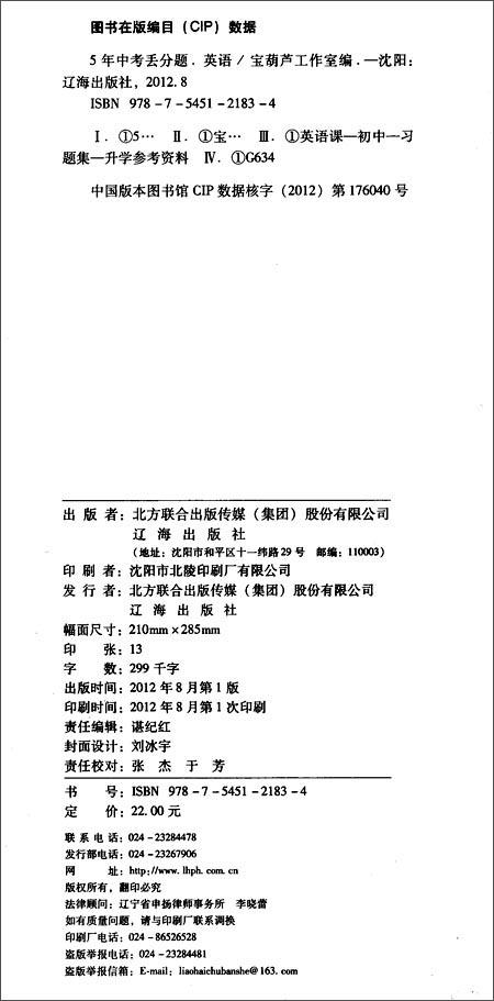 5年中考丢分题:英语 宝葫芦工作室 (编者)-图书