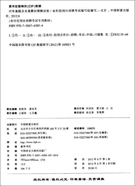 金融人•农村信用社招聘考试专用教材:历年真题及全真模拟预测试卷