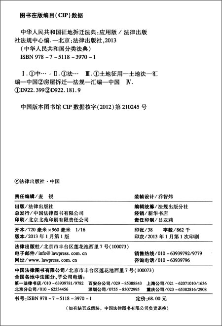 中华人民共和国征地拆迁法典