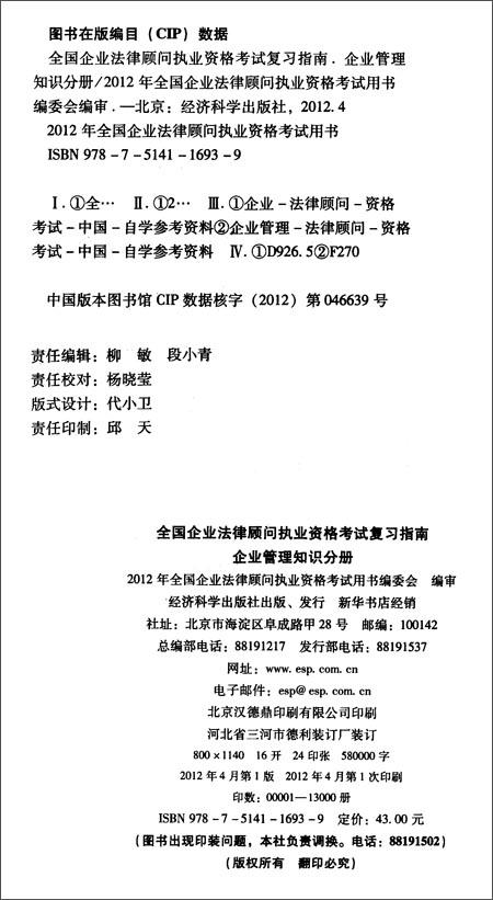 2012年全国企业法律顾问执业资格考试用书•全国企业法律顾问执业资格考试复习指南:企业管理知识分册
