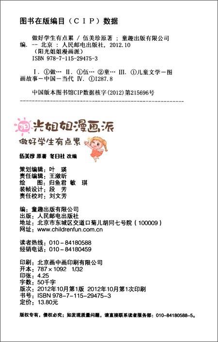 学生阳光姐姐派:做好少女有点累/冬日社31韩国漫画邻家漫画图片