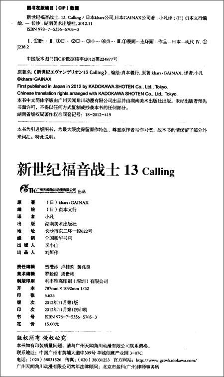 新世纪福音战士13:Calling