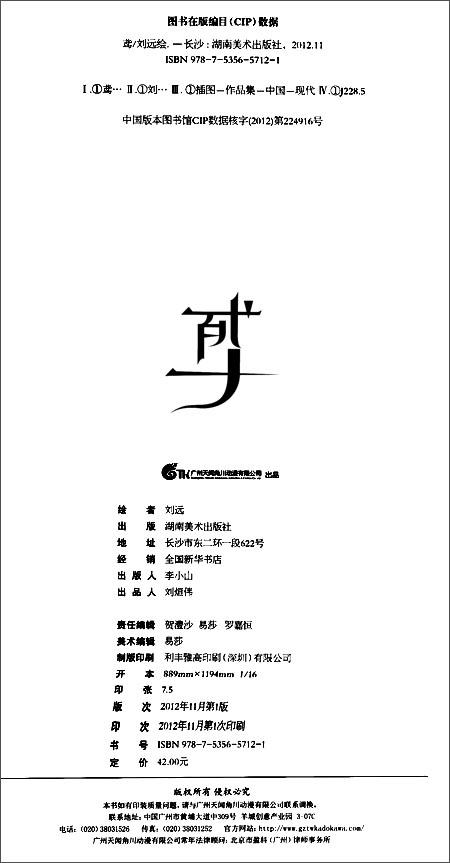 刘远CG原画集:鸢