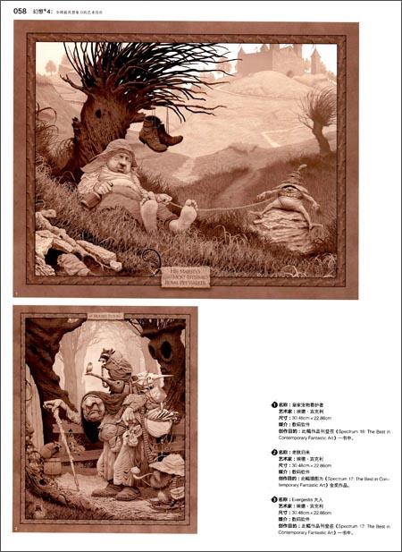 幻想+4:全球最具想象力的艺术佳作