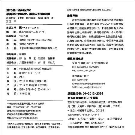 现代设计百科全书:平面设计的历史、语言及经典应用
