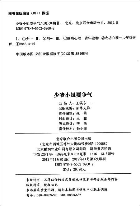 刘墉家书:少爷小姐要争气