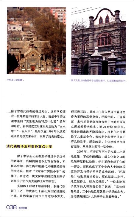北京秘境:52段重新发现北京的旅程
