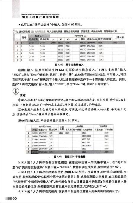 广联达计量计价实训系列教程:钢筋工程量计算实训教程