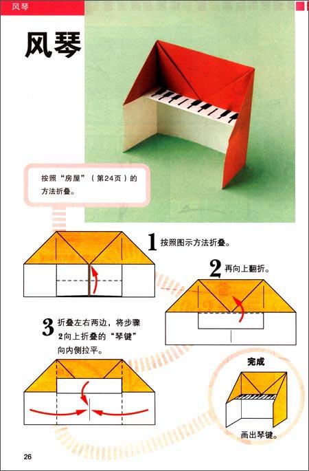 帽子折纸基本步骤