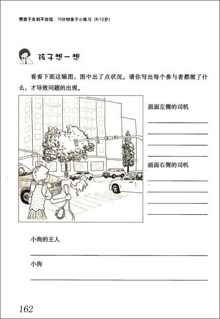 家庭教育经典工具书•10分钟亲子小练习系列