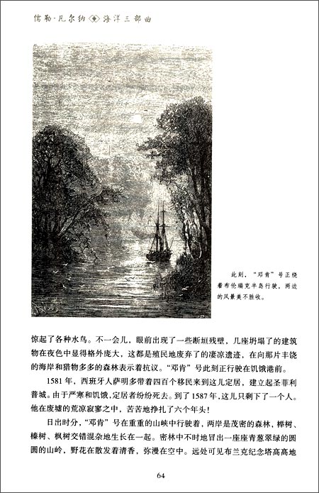 《儒勒61凡尔纳海洋三部曲:格兰特船长的儿女