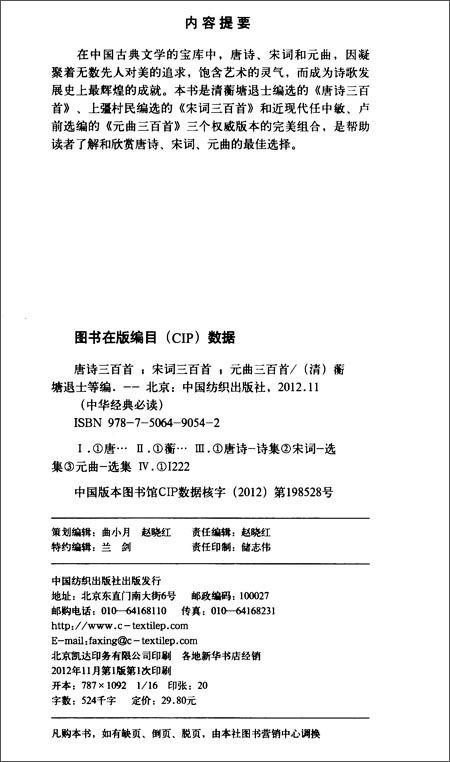 中华经典必读:唐诗三百首•宋词三百首•元曲三百首