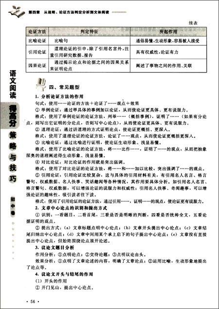 语文阅读得高分策略与技巧:初中卷