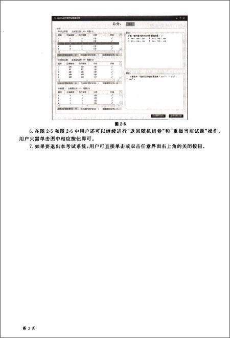 """会计从业资格考试""""省考风向标""""系列丛书:初级会计电算化历年真题及命题预测试卷"""