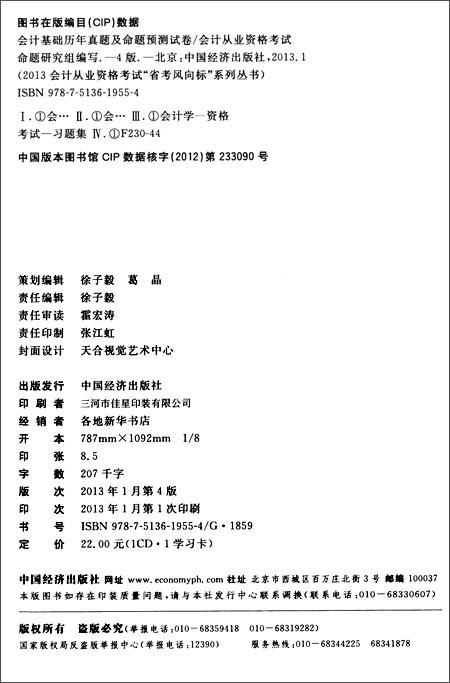 """会计从业资格考试""""省考风向标""""系列丛书:会计基础历年真题及命题预测试卷"""