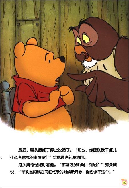 维尼小熊偷蜂蜜图画展示